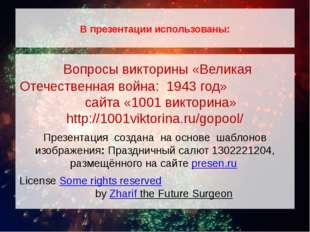 В презентации использованы: Вопросы викторины «Великая Отечественная война:
