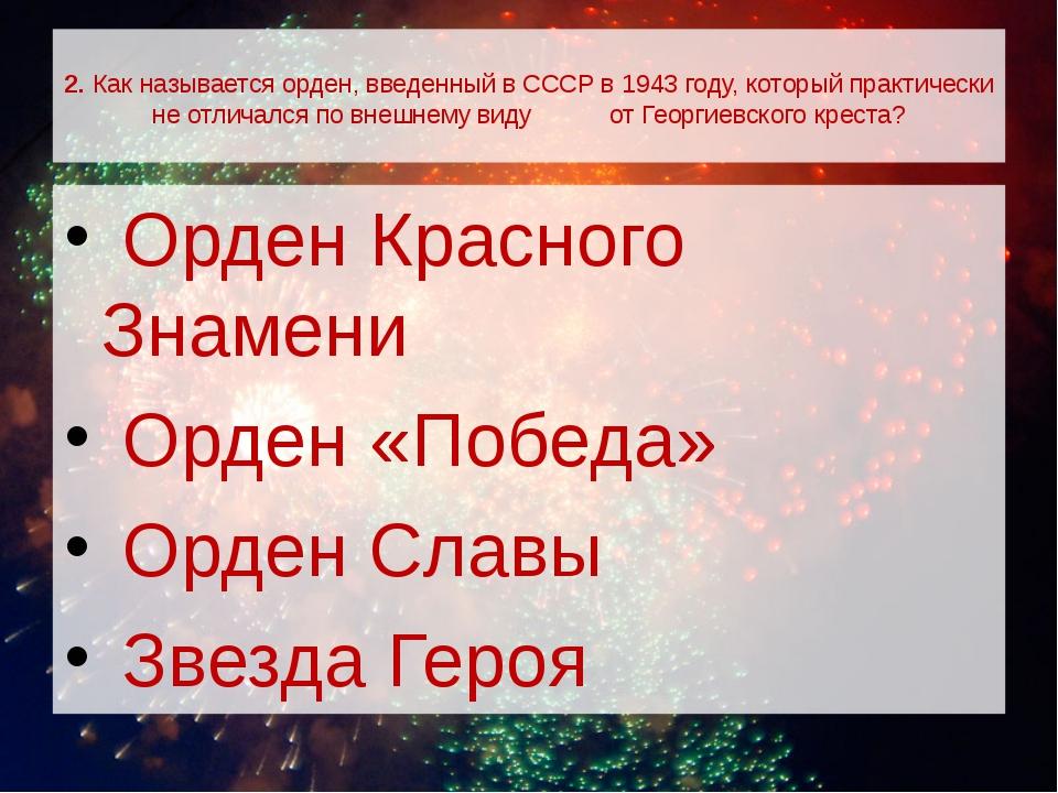 2. Как называется орден, введенный в СССР в 1943 году, который практически н...