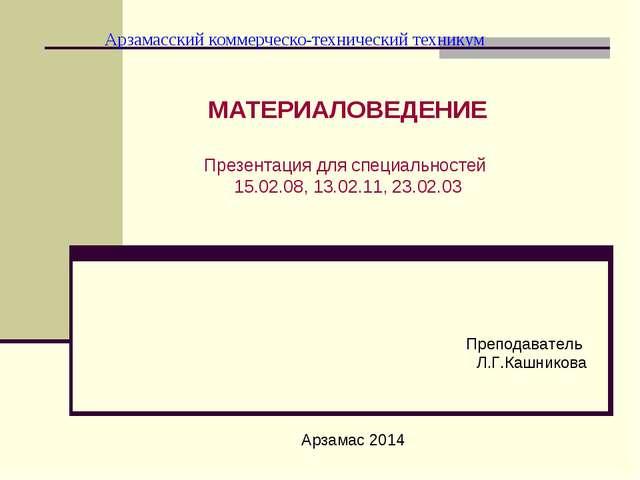 Арзамасский коммерческо-технический техникум МАТЕРИАЛОВЕДЕНИЕ Презентация для...