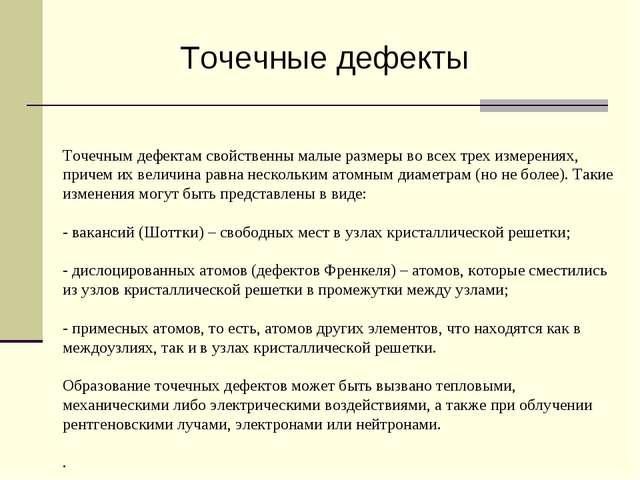 Точечным дефектам свойственны малые размеры во всех трех измерениях, причем...