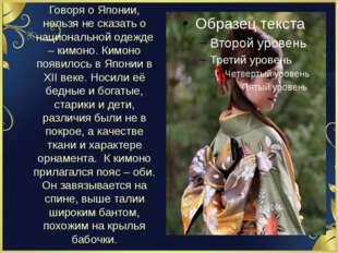 Говоря о Японии, нельзя не сказать о национальной одежде – кимоно. Кимоно поя