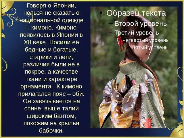 Говоря о Японии, нельзя не сказать о национальной одежде – кимоно. Кимоно поя...