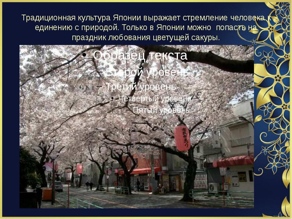 Традиционная культура Японии выражает стремление человека к единению с природ...