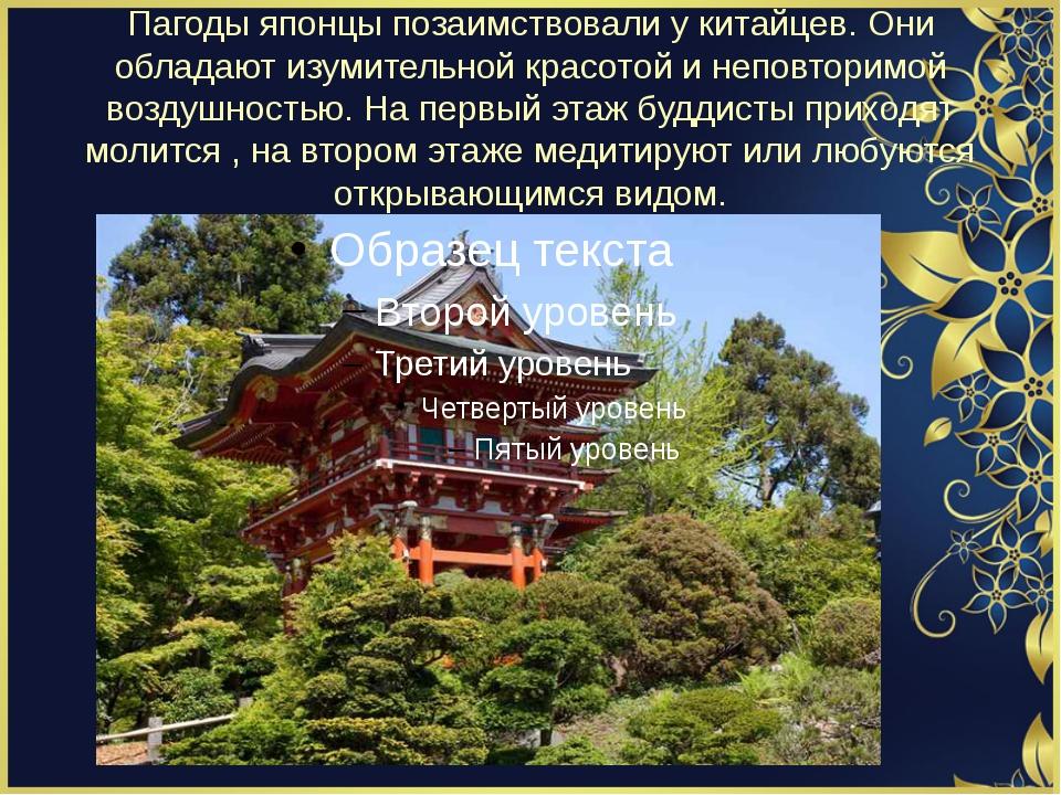 Пагоды японцы позаимствовали у китайцев. Они обладают изумительной красотой и...
