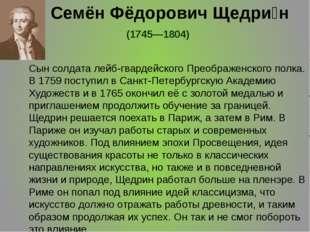 Другимипионерамиэтого жанра стали художникиФёдор Матвеев(1758—1826) Одни