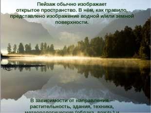 Пейзаж обычно изображает открытоепространство. В нём, как правило, представл