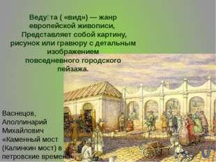 Лев Лагорио(1826—1905) «Возка льда (Зимний вид бывшего винного городка на