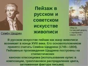 В русском искусстве пейзаж как жанр живописи возникает в конце XVIII века. Е