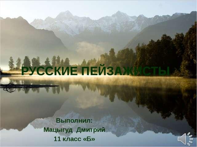 РУССКИЕ ПЕЙЗАЖИСТЫ Выполнил: Мацыгуд Дмитрий 11 класс «Б»
