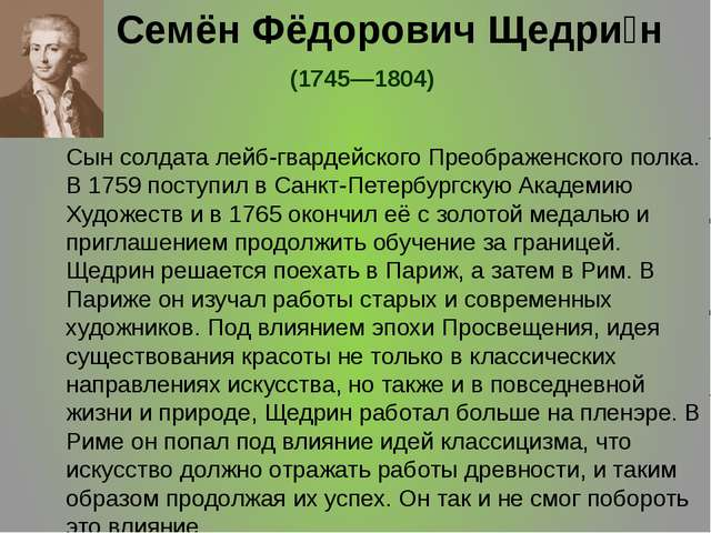Другимипионерамиэтого жанра стали художникиФёдор Матвеев(1758—1826) Одни...