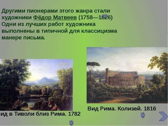 Фёдор Михайлович Матвеев (1758—1826) — русский художник-пейзажист, мастер кл...