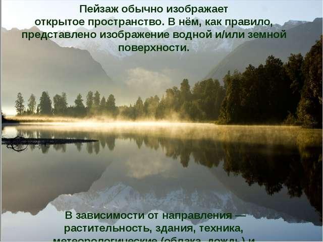 Пейзаж обычно изображает открытоепространство. В нём, как правило, представл...