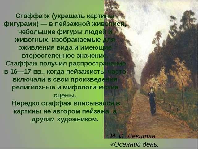 В духесимволистского искусства создавали свои пейзажи Павел Кузнецов (187...