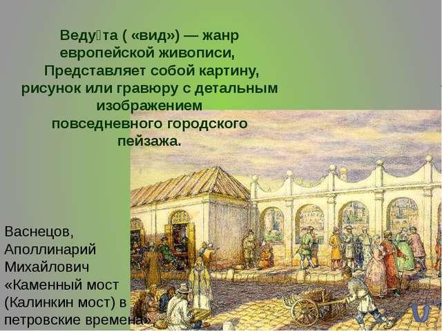 Лев Лагорио(1826—1905) «Возка льда (Зимний вид бывшего винного городка на...