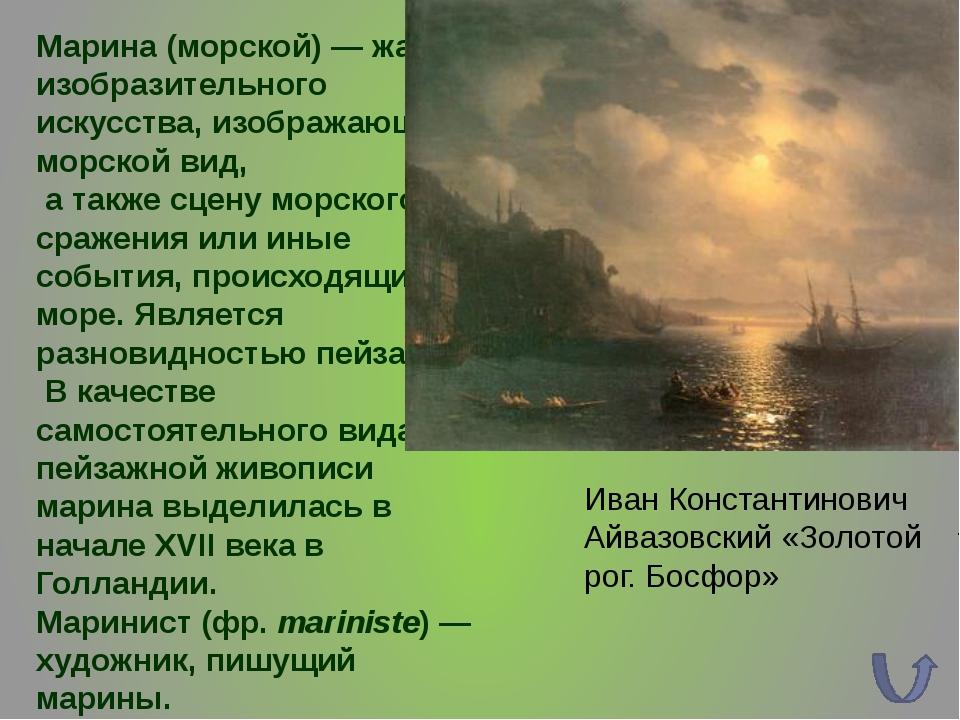Марина(морской)— жанр изобразительного искусства, изображающий морской вид,...