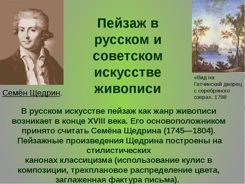 В русском искусстве пейзаж как жанр живописи возникает в конце XVIII века. Е...