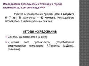 Исследование проводилось в 2013 году в городе нижнекамске, в детском саде №49