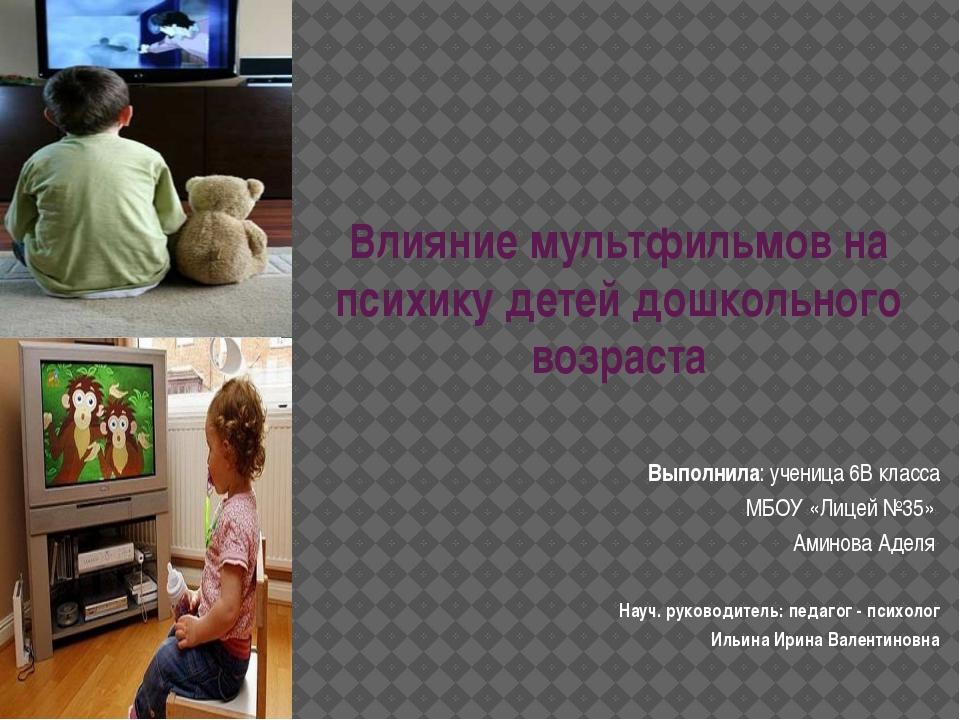 Влияние мультфильмов на психику детей дошкольного возраста Выполнила:ученица...