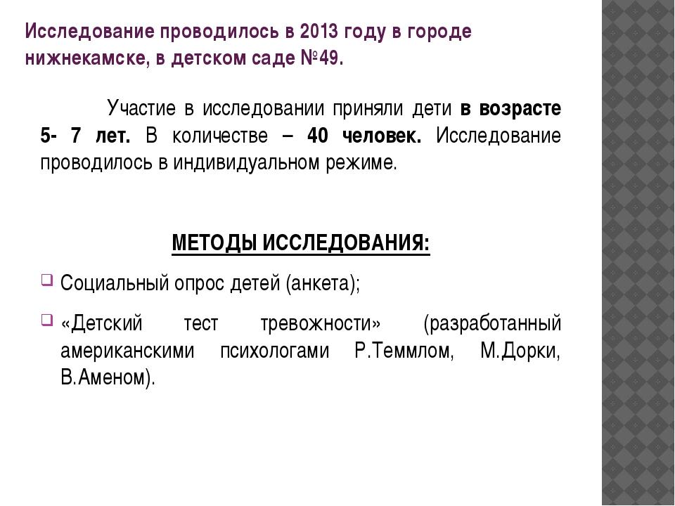 Исследование проводилось в 2013 году в городе нижнекамске, в детском саде №49...