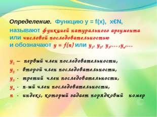 Определение. Функцию y = f(x), x€N, называют функцией натурального аргумента