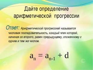 Дайте определение арифметической прогрессии Ответ: Арифметической прогрессией