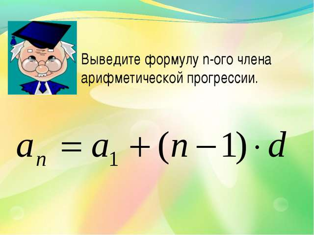 Выведите формулу n-ого члена арифметической прогрессии.