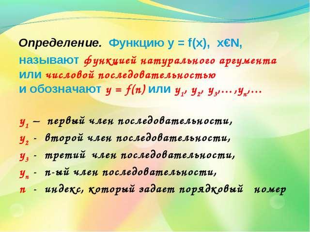 Определение. Функцию y = f(x), x€N, называют функцией натурального аргумента...