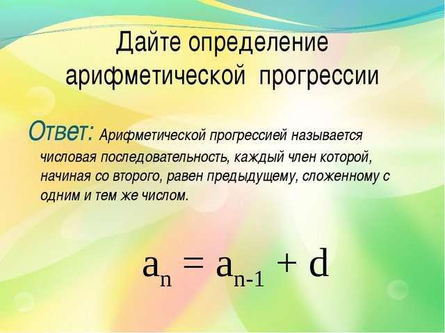 Дайте определение арифметической прогрессии Ответ: Арифметической прогрессией...