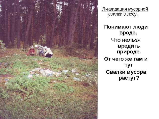 Ликвидация мусорной свалки в лесу. Понимают люди вроде, Что нельзя вредить пр...