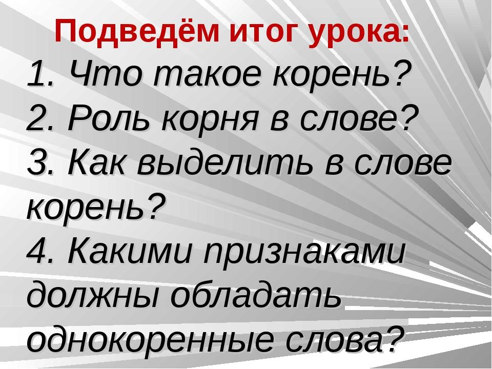 1. Что такое корень? 2. Роль корня в слове? 3. Как выделить в слове корень? 4...