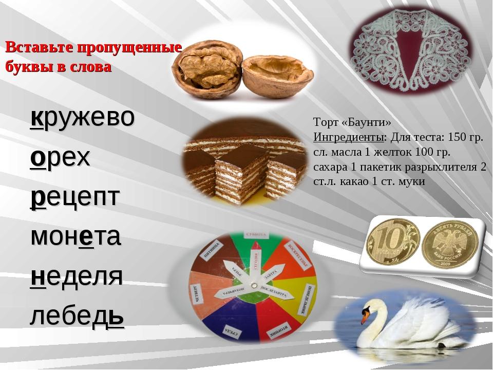 Вставьте пропущенные буквы в слова кружево орех рецепт монета неделя лебедь Т...