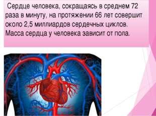 Сердце человека, сокращаясь в среднем 72 раза в минуту, на протяжении 66 лет