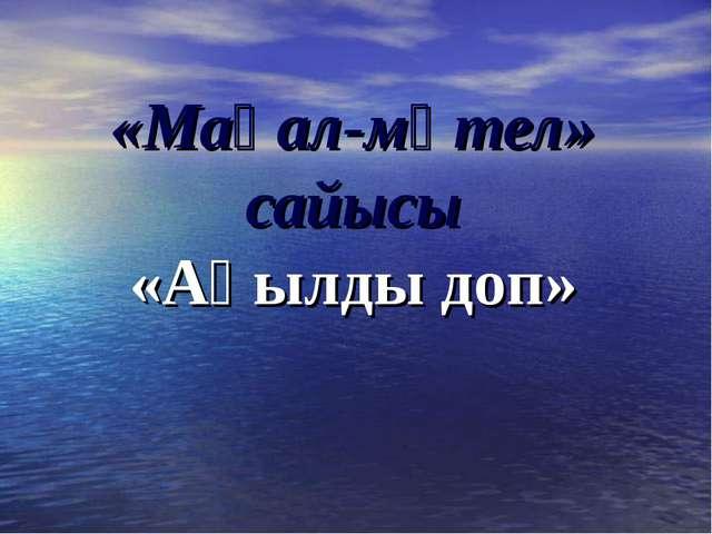 «Мақал-мәтел» сайысы «Ақылды доп»