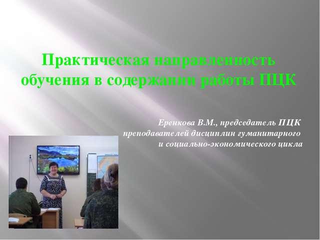 Практическая направленность обучения в содержании работы ПЦК Еренкова В.М., п...
