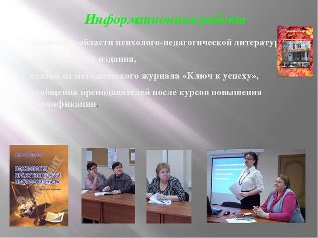 Информационная работа новинки в области психолого-педагогической литературы,...