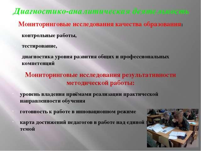 Диагностико-аналитическая деятельность Мониторинговые исследования качества о...