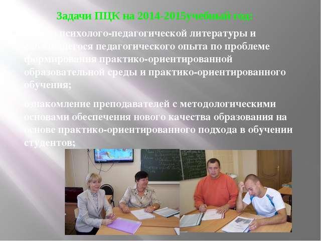 Задачи ПЦК на 2014-2015учебный год: анализ психолого-педагогической литератур...