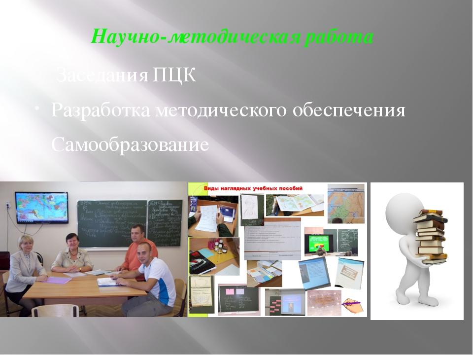 Научно-методическая работа Заседания ПЦК Разработка методического обеспечения...