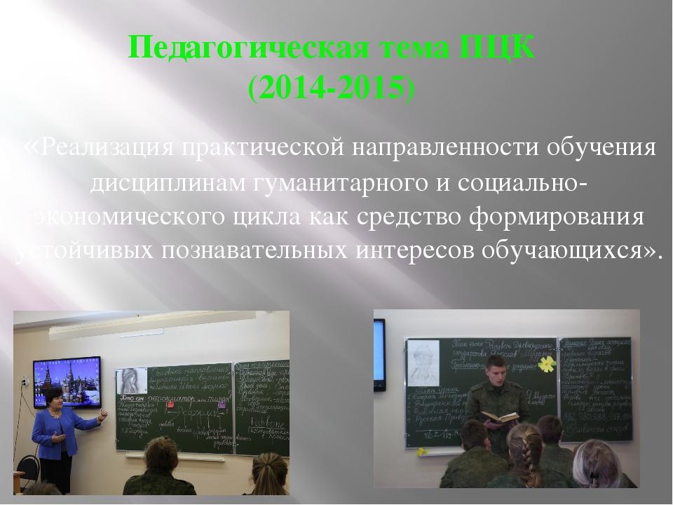 Педагогическая тема ПЦК (2014-2015) «Реализация практической направленности о...