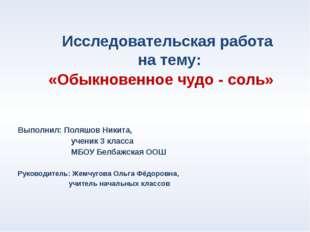 Исследовательская работа на тему: Выполнил: Поляшов Никита, ученик 3 класса М