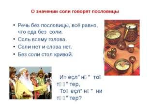 О значении соли говорят пословицы Речь без пословицы, всё равно, что еда без
