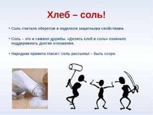 Соль считали оберегом и наделяли защитными свойствами. Соль – это и символ др