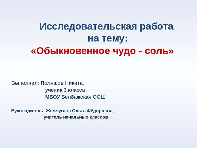 Исследовательская работа на тему: Выполнил: Поляшов Никита, ученик 3 класса М...