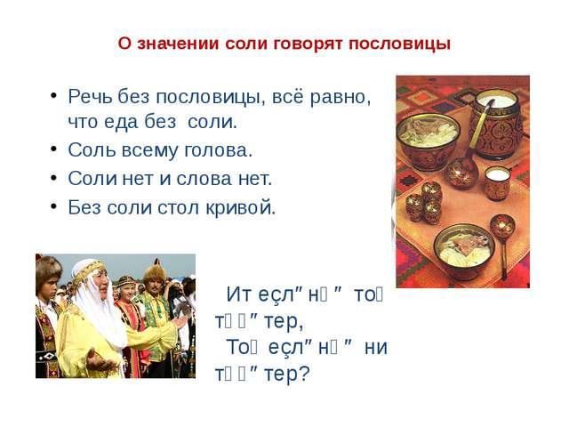 О значении соли говорят пословицы Речь без пословицы, всё равно, что еда без...