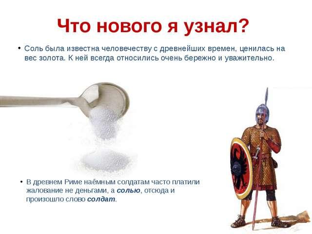 Соль была известна человечеству сдревнейших времен,ценилась на вес золота....
