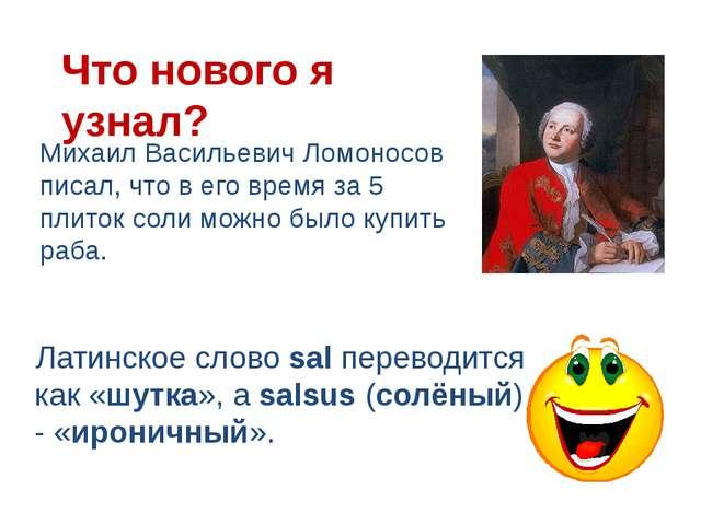 Латинское слово sal переводится как «шутка», asalsus (солёный) - «ироничный»...
