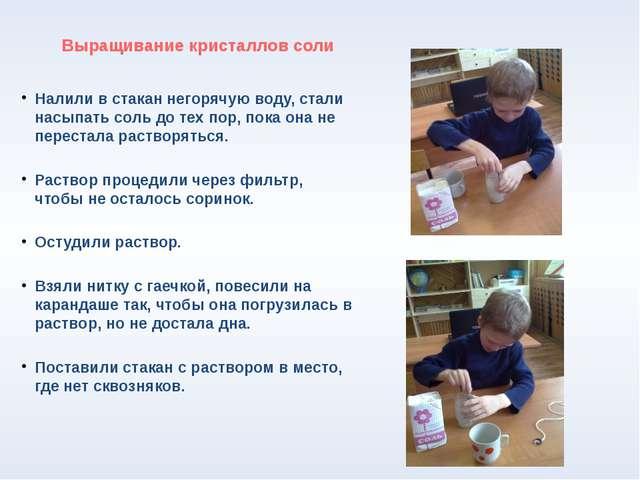 Выращивание кристаллов соли Налили в стакан негорячую воду, стали насыпать со...