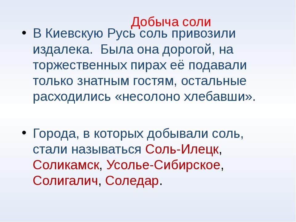 В Киевскую Русь соль привозили издалека. Была она дорогой, на торжественных п...