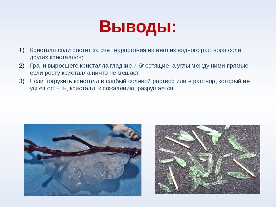 Выводы: Кристалл соли растёт за счёт нарастания на него из водного раствора с...