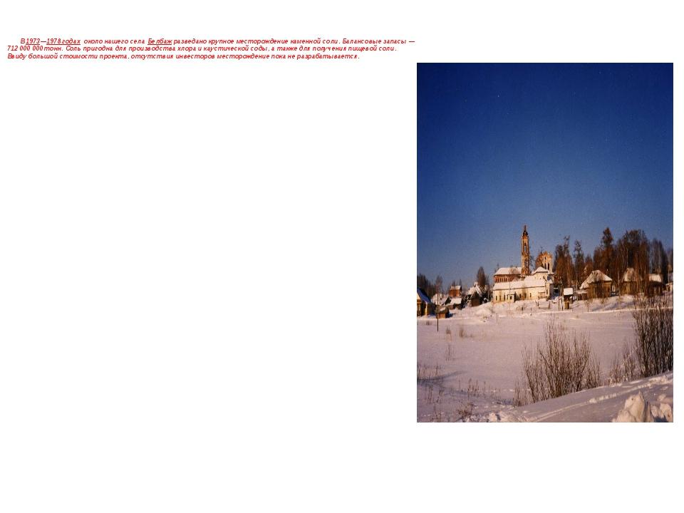 В 1973—1978годах около нашего села Белбаж разведано крупное месторождение к...